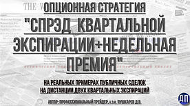 КВАРТАЛЬНАЯ ЭКСПИРАЦИЯ.jpg