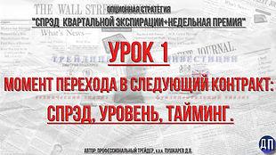 КВАРТАЛЬНАЯ ЭКСПИРАЦИЯ, УРОК 1.jpg