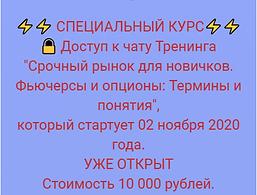 Картинка СРОЧНЫЙ РЫНОК.png