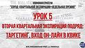 КВАРТАЛЬНАЯ ЭКСПИРАЦИЯ, УРОК 5.jpg
