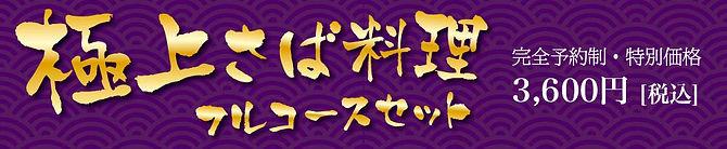 七兵衛_sabafes1-4.jpg