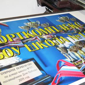 Печать банеров и вывесок