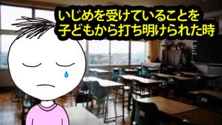 いじめサムネ2.jpg