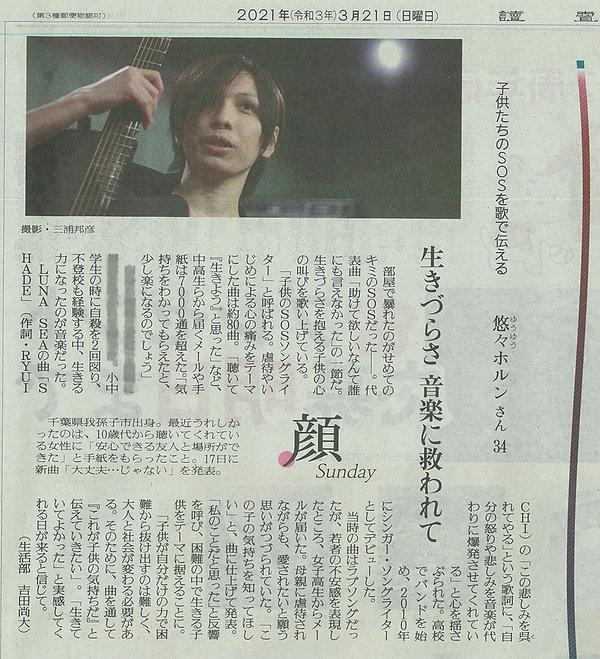 読売新聞2021321-3.jpg