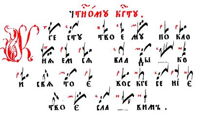 Znamenny chant notation