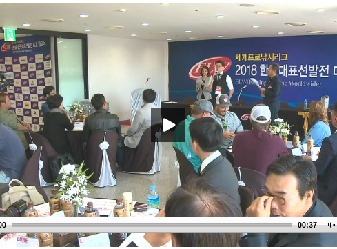 2018 세계 프로낚시리그, FLW 한국대표선발전 미디어데이 개최