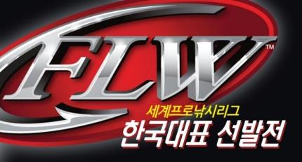 한국 배스 앵글러, FLW 한국대표 선발전 거쳐 꿈의 무대 '포레스트우드컵' 도전