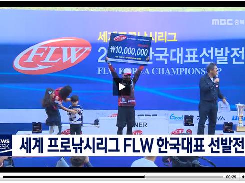 세계 프로낚시리그 FLW 한국대표 선발전