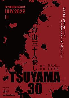 2022TSUYAMA30_02.jpg