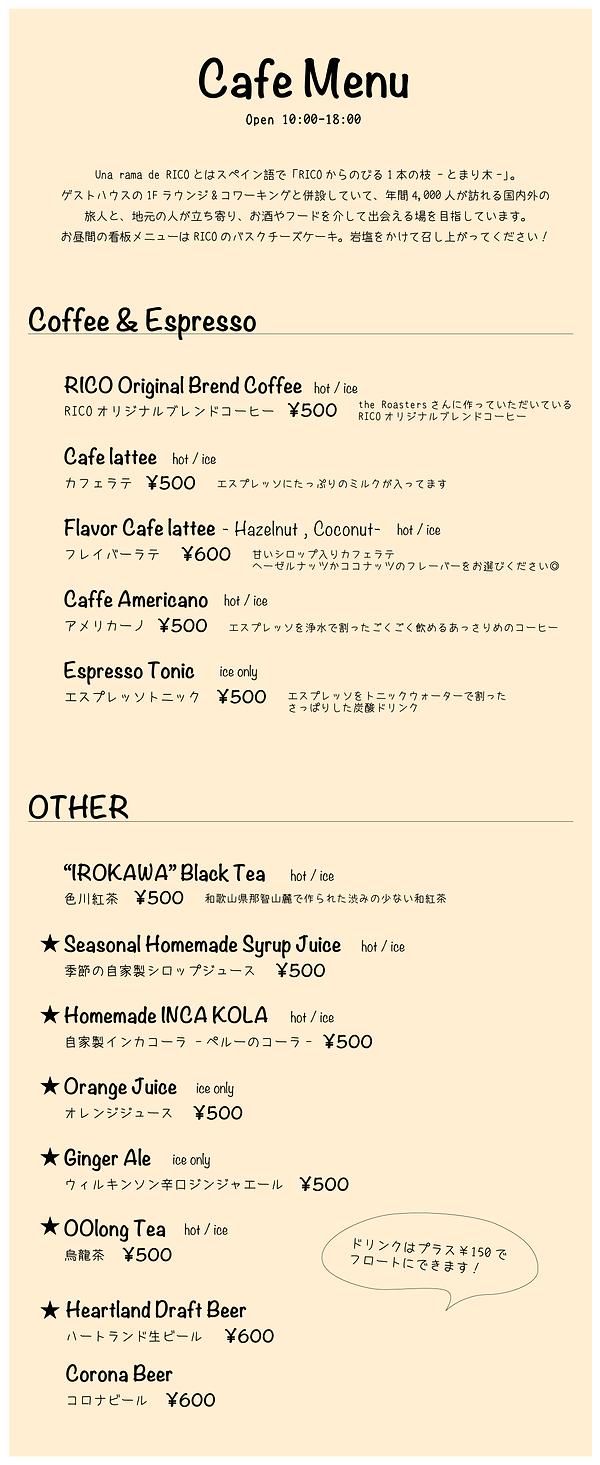 cafemenu210621-01.png