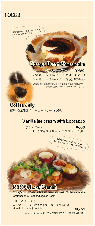 cafemenu210621-02.png