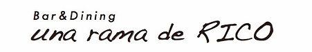 unaramaderico_logo2 のコピー.jpg