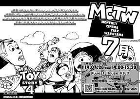 20190711_\マンスリー・シネマ・トーク・ワカヤマはじまります!/ ー7月のお題映画『トイ・ストーリー4』