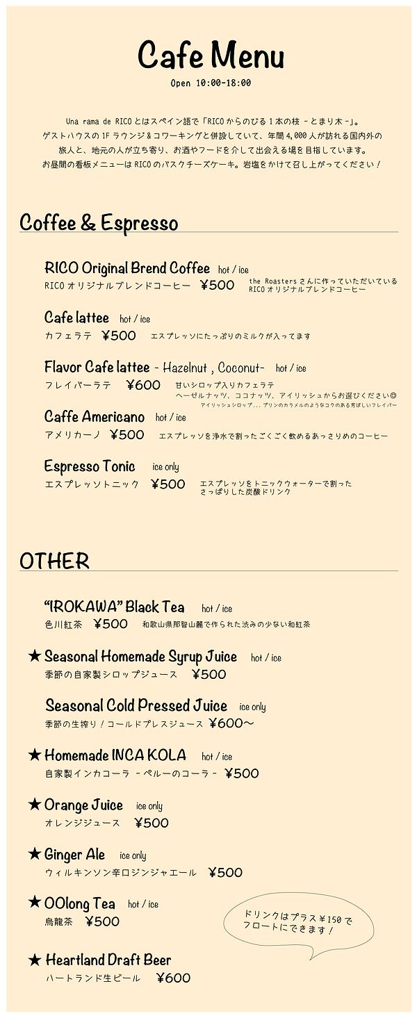 cafemenu210710-01.png