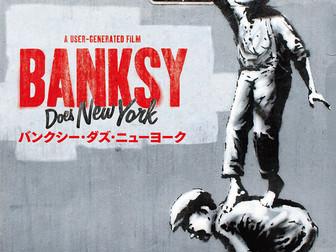 161220_CINEMA RICO_vol.2『バンクシー・ダズ・ニューヨーク』