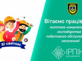 Вітаємо працівників житлово-комунального господарства і побутового обслуговування населення Ірпеня!