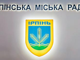 Про закріплення депутатів міської ради за вулицями Ірпінської міської територіальної громади