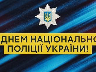 Вітаємо з Днем Національної поліції!