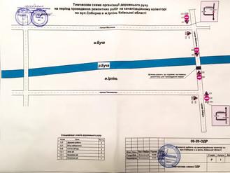 Відзавтра для виконання ремонтних робіт на каналізаційному колекторі буде перекрито вул. Соборну
