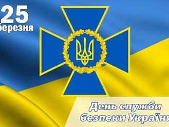 Привітання з нагоди Дня служби безпеки України