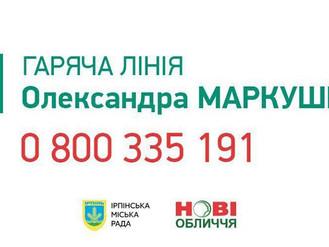 Олександр Маркушин нагадав ірпінцям про можливість телефонувати на його гарячу лінію