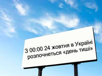 Сьогодні до кінця дня мають прибрати всю передвиборчу агітацію – завтра в Україні «день тиші»