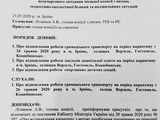 Відзавтра в Ірпінському регіоні послаблюється карантин: дозволяють роботу громадського транспорту