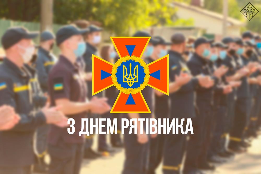 Щорічно 17 вересня українські рятувальники відзначають особливий день – своє професійне свято.