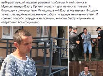 Муніципальна варта спіймала чоловіка, який вимагав гроші у жительки міста