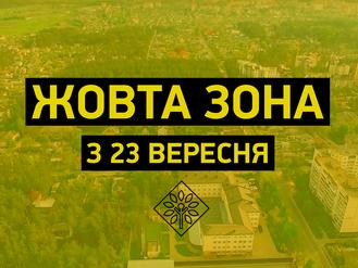З 23 вересня на території всіх областей України встановлено «жовтий» рівень епідемічної небезпеки