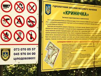 Муніципальна варта слідкує за дотриманням заповідного режиму «Кринички»