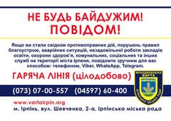 Не будь байдужм повідом муніципльна врта ірпінької міської ради