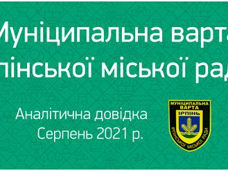 Серпень 2021. Аналітична довідка