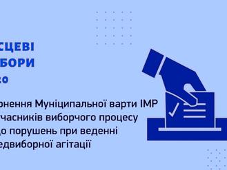 Звернення Муніципальної варти Ірпінської міської ради до учасників виборчого процесу