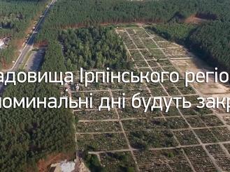 Кладовища Ірпінського регіону на поминальні дні будуть закриті