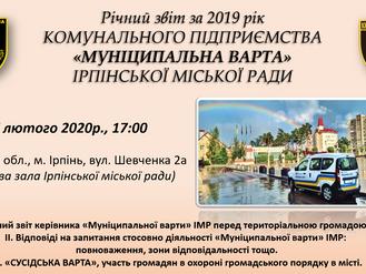 Запрошуємо на презентацію річного звіту  КП «Муніципальна варта» ІМР!
