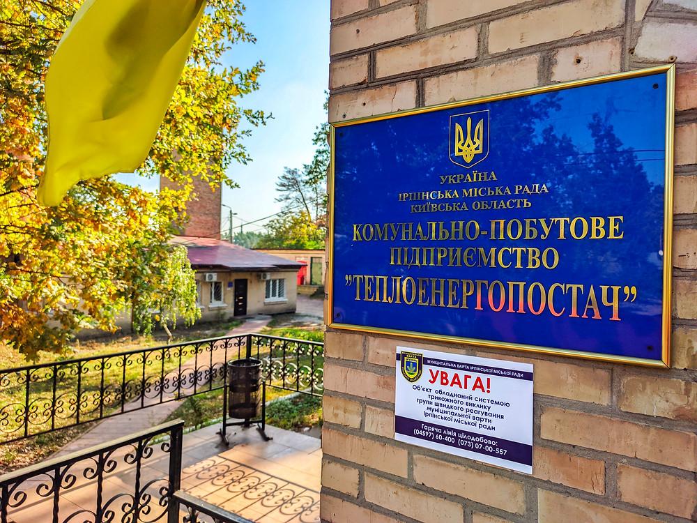 """КПП """"Теплоенергопостач"""", що знаходиться в Ірпені на вул. Ярославській, 9, тепер підключено до пультової охорони об'єктів комунальної власності Ірпінської міської ради."""