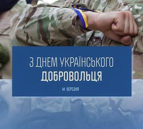 Вітаємо з Днем українського добровольця!