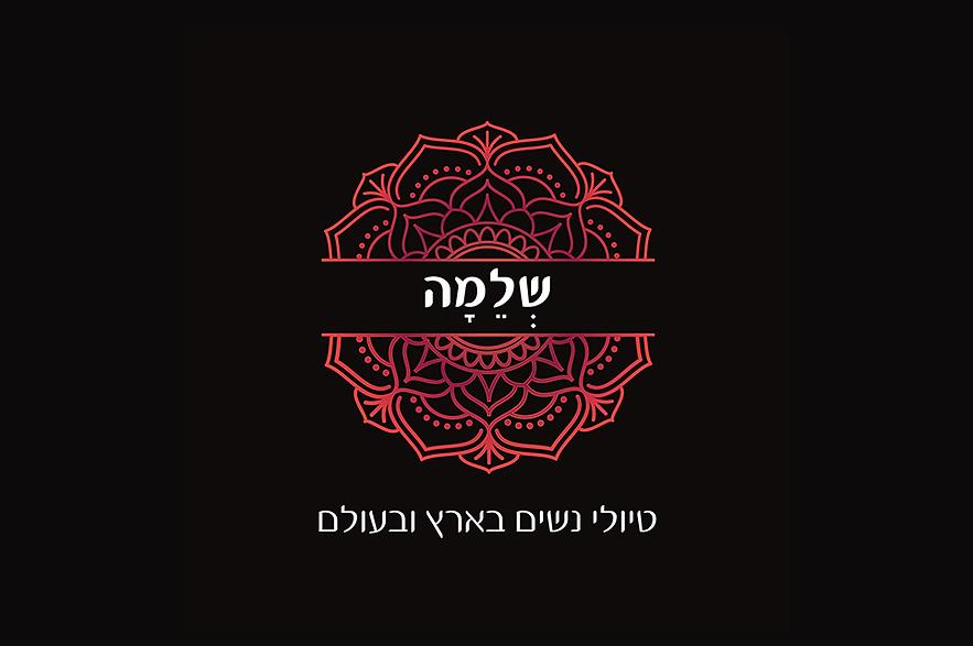 קארינה - עיצוב לוגו שלמה