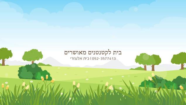 וידאו קאבר - גן ילדים דפנה