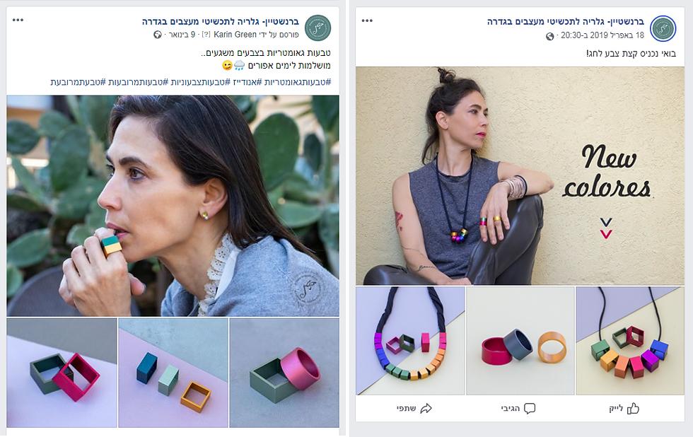 קארינה - עיצוב פוסטים לפייסבוק