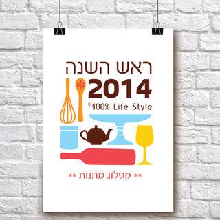 קרן אהבה - עיצוב קטלוג מתנות לראש השנה