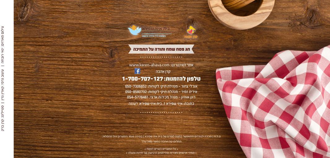 passover cataloge-41.jpg
