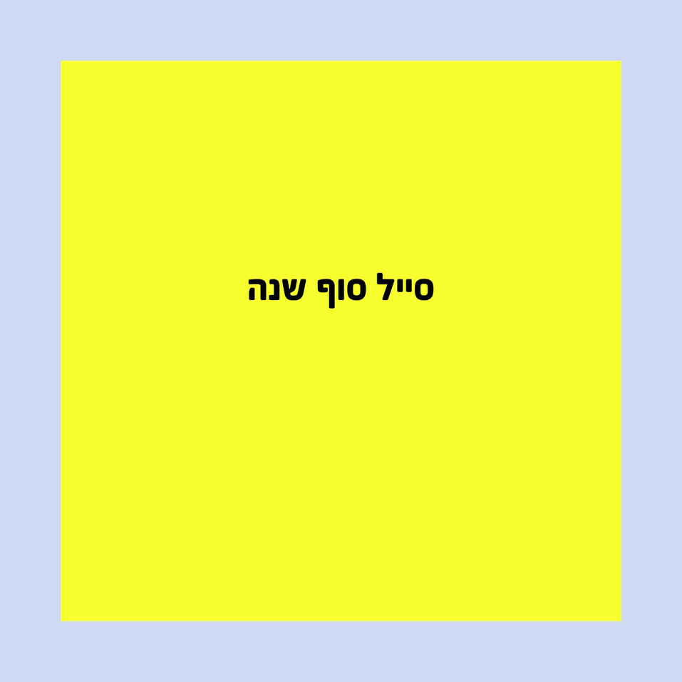 קארינה - עיצוב פוסטים לאינסטגרם ולפייסבוק