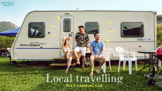 【貝澳露營車】調慢生活步調的露營體驗     By Holimood