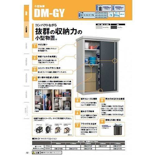 DM-GY series metal storage