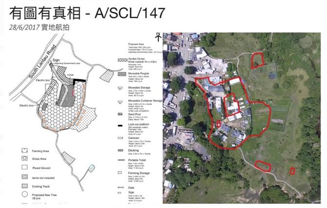 A/SLC/147 的嚴正聲明