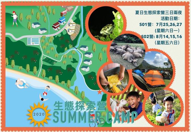 2020 生態探索營