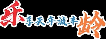 SASCO Chinese Slogan.png