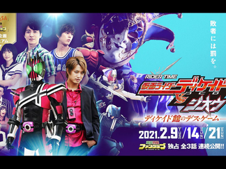 RIDER TIME Decade / Zi-O Trailers, Story, Theme Song Info